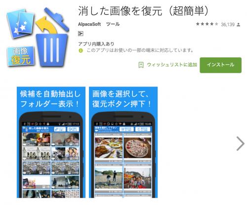 【浮気調査利用可】Androidで消した画像を復元する方法