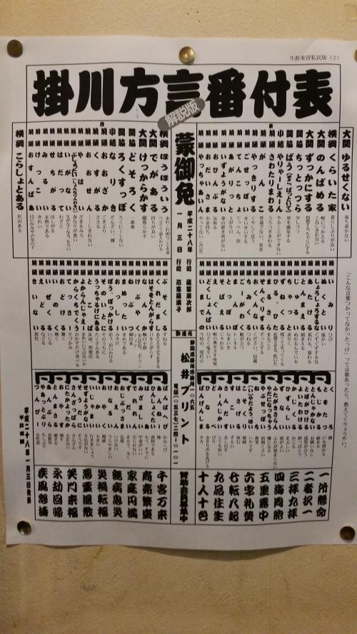 掛川の方言