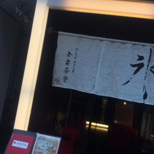 人気店紹介 吾妻茶寮さんです、