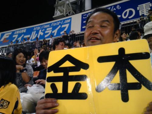阪神タイガースファンが集う美容室
