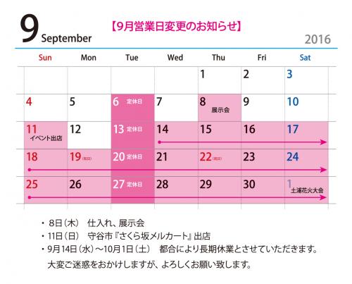 ベル ジゼル_9月店舗営業日変更のお知らせ