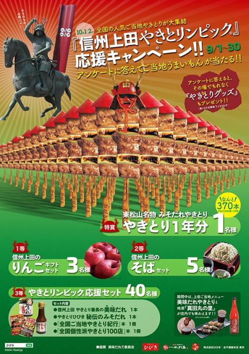 【キャンペーン情報】やきとりンピック(R)応援キャンペーン!