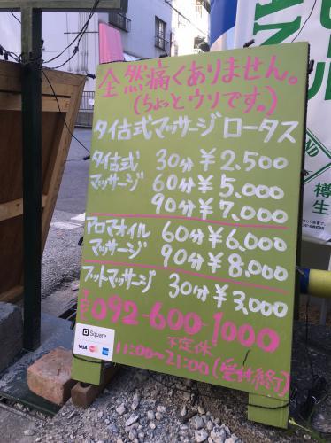 福岡・清川タイ古式マッサージロータス|10月の店休日