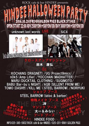 HINNDEE HALLOWEEN PARTY 新潟