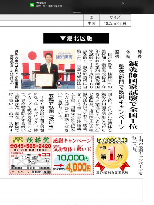 タウンニュース港北区版に気功整体桂林堂日吉院❗️
