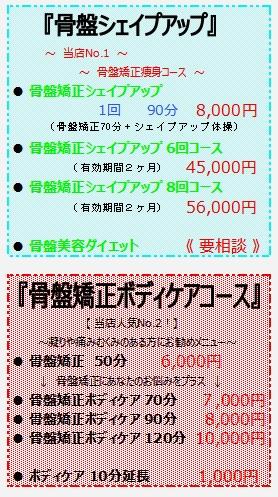 骨盤屋「メニュー変更のお知らせ」