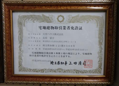 宅地建物取引業免許の更新で県庁に行ってきました!