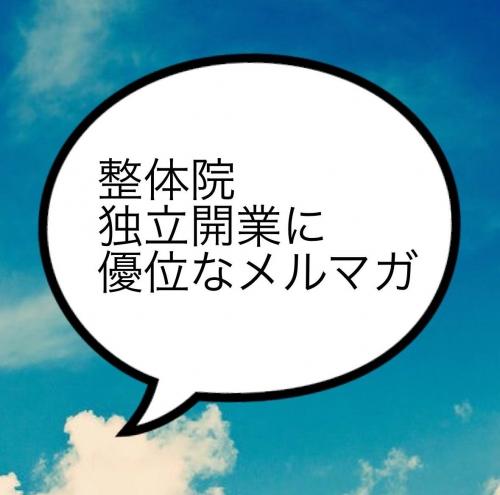 整体学校 神奈川県 独立開業の集客術