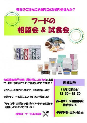 フード相談会&試食会 11/12(土)13:30~