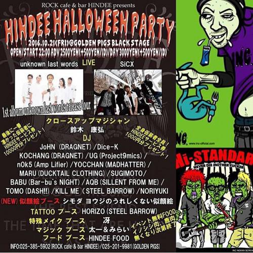 HINDEE HALLOWEEN PARTY