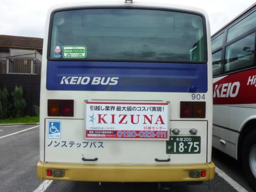 京王バス広告に掲載│東京のKIZUNA引越しセンター