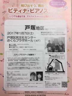 港南台ピアノ教室協賛ステップ戸塚地区