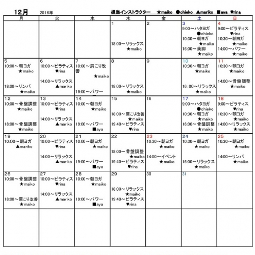 12月のヨガスケジュール