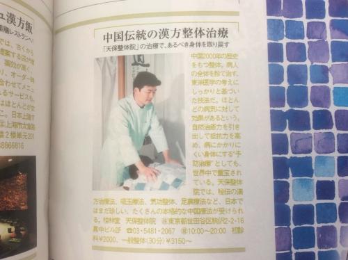 10年前の有名な雑誌に 桂林堂天保整体院が紹介に!