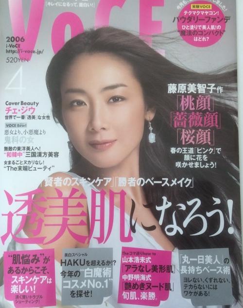 10年前 桂林堂天保整体院を紹介した有名雑誌写真