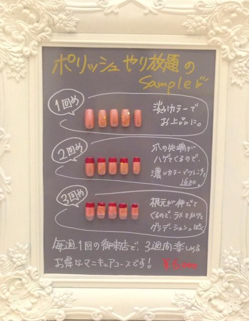 Aromaru?2nd.新メニュー☆ポリッシュ3週間やり放題