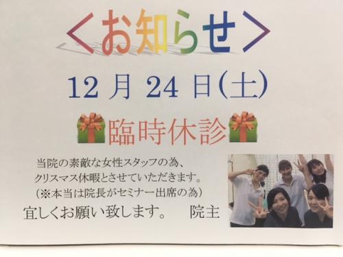 12月24日(土)は臨時休業とさせていただきます。