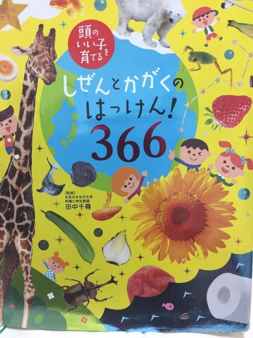 ★365日読み聞かせ?おススメ図鑑