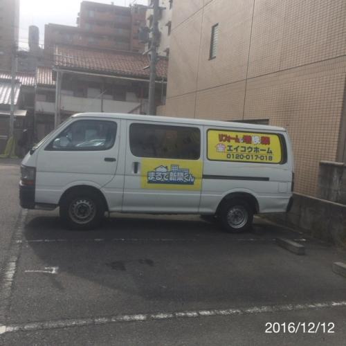 リフォーム 名古屋エイコウホーム