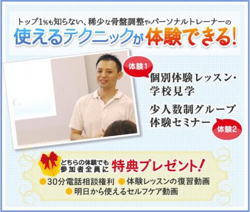 整体学校 ランキング 神奈川で使えるテクニックが体験できる!