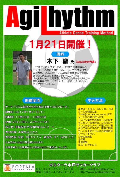 水戸市アジリズム1月開催日のお知らせ