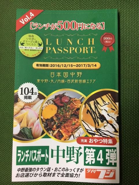 ランチパスポートvol.4