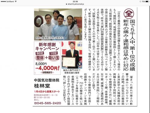 腰痛シリーズ10:3型の瘀血腰痛に対して中国医学の鍼灸治療
