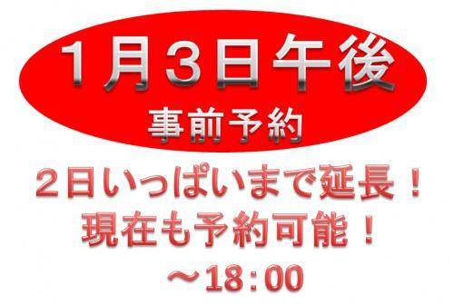 平成29年1月3日の午後の予約を延長します!