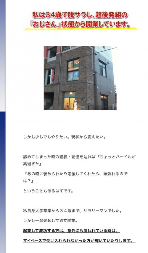 整体学校 川崎・横浜 長時間労働から独立開業