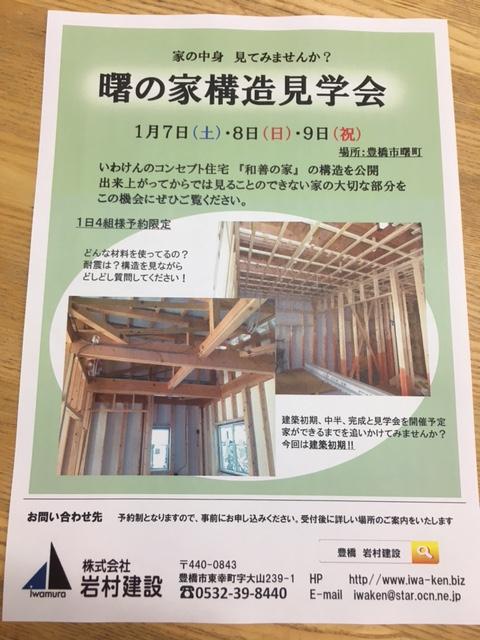 曙の家 構造見学会