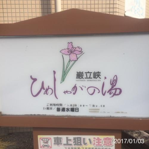 リフォーム名古屋エイコウホーム正月