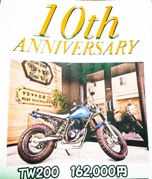 10th ANNIVERSARY 〜10周年企画