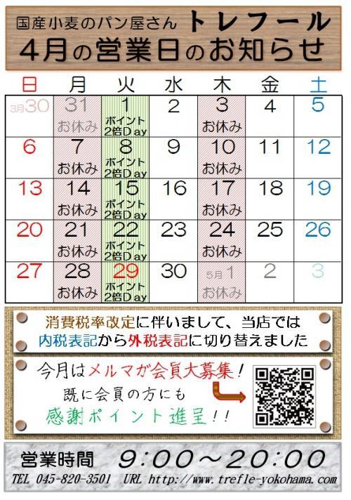 4月の営業日