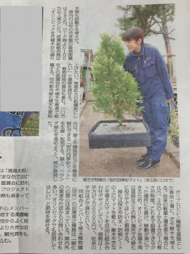 安行四季彩マット!新聞に掲載されました!