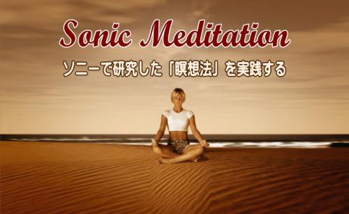 ソニックメディテーションの瞑想の原理