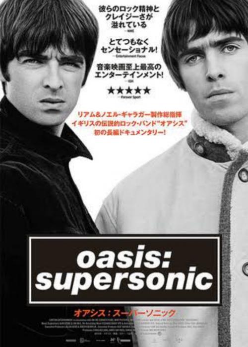 映画【oasis-supersonic】