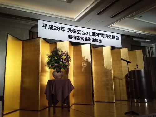 新宿区食品衛生協会