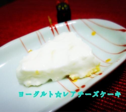 フェイシャルエステ&カキラお茶請け【レアチーズケーキ】