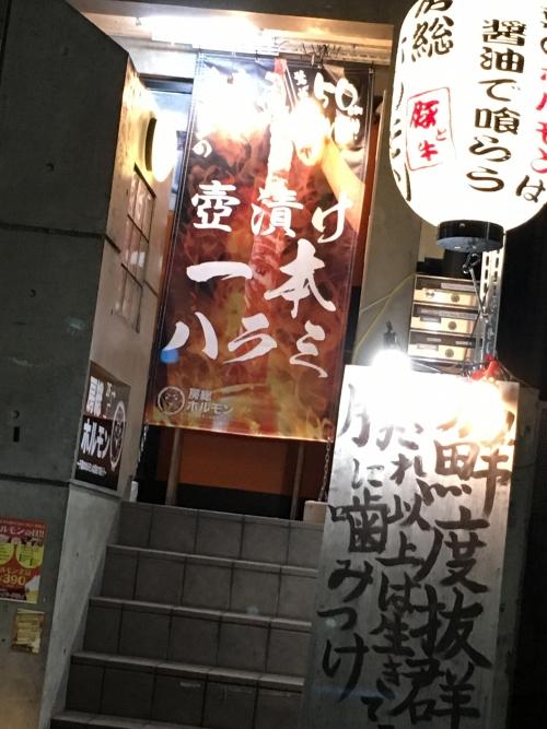 千葉のホルモンは醤油で喰らう!安い!うまい!新鮮!神泉!