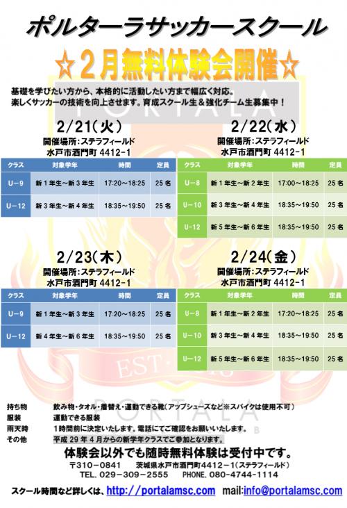 茨城サッカー 体験会