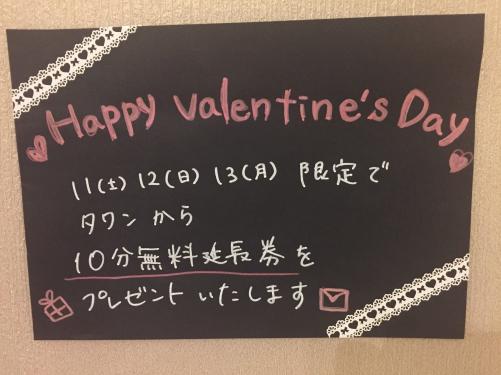 ハッピーバレンタイン♡