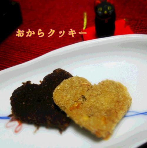 エステの後に~【おからクッキー】