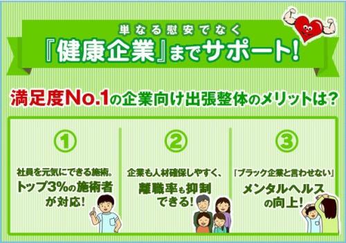 企業 整体でも活躍!整体学校 神奈川川崎