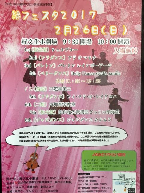 地下鉄徳重駅すぐ緑文化小劇場でベリーダンス
