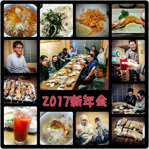 2017年新年会〜お酒〜