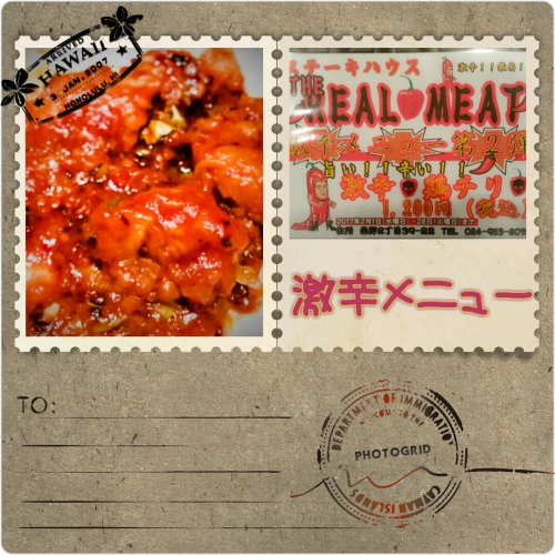THE REAL MEATさんで激辛メニュー