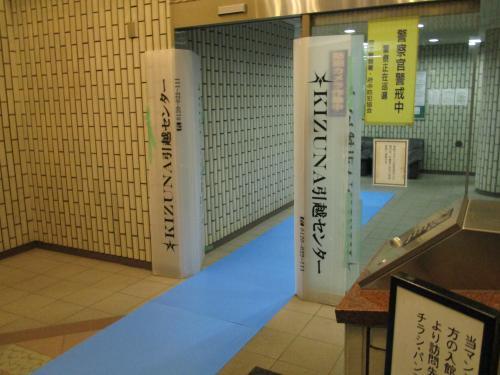 東中野の単身引っ越しはKIZUNA引越しセンター
