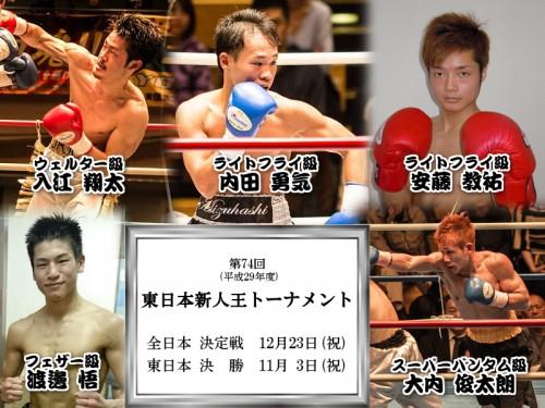 東日本新人王トーナメントに5名の選手が出場!