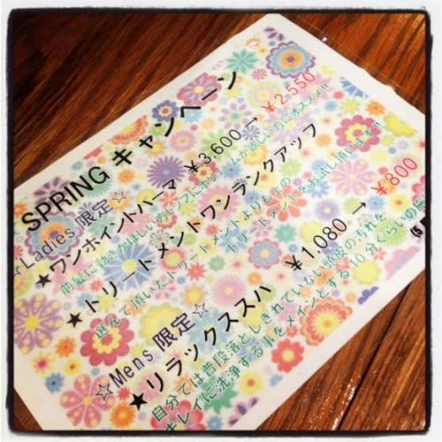 ☆springキャンペーン★(*´з`)