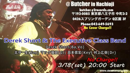 3/18 Jazz Night